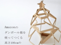 Design Office Mago Craft Cardboard Christmas Tree